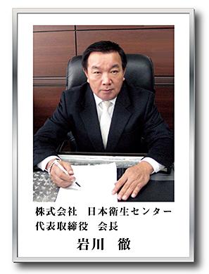 株式会社日本衛生センター代表取締役会長岩川徹