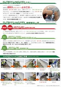 ハイドロフィット工法カタログ2ページ