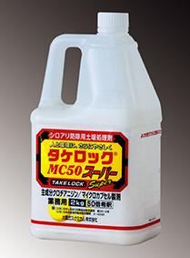 タケロックMC50スーパー