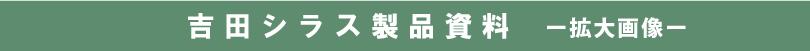 吉田シラス製品資料-拡大画像-