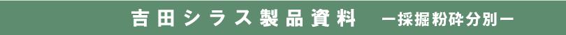 吉田シラス製品資料-採掘粉砕分別-