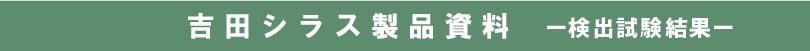 吉田シラス製品資料-検出試験結果-