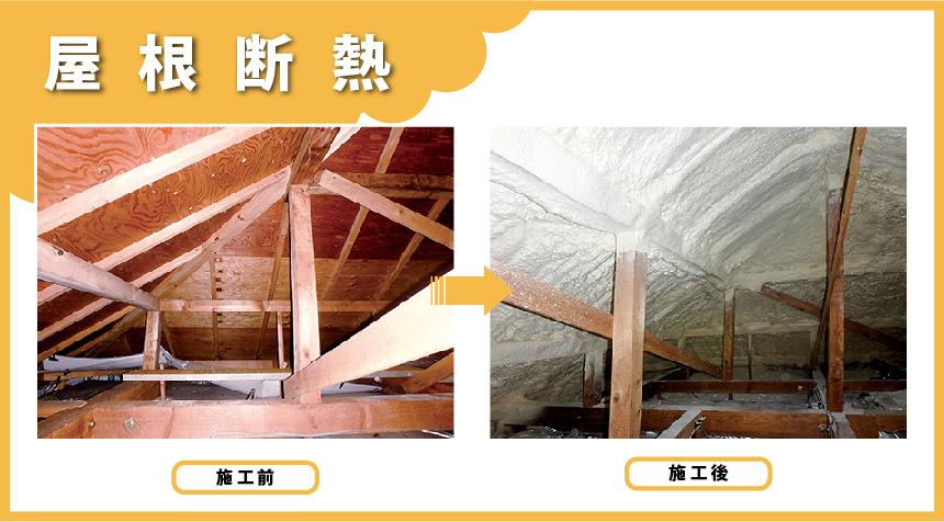屋根断熱施工前後