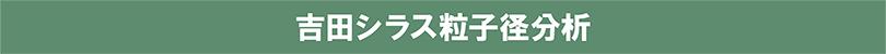 吉田シラス粒子径分析