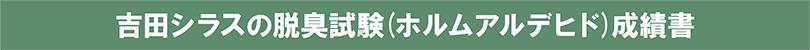 吉田シラスの脱臭試験(ホルムアルデヒド)成績書