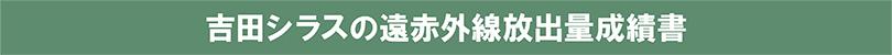 吉田シラスの遠赤外線放出量成績書