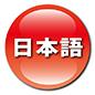 日本語切替ボタン