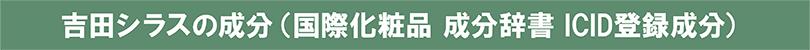 吉田シラスの成分(国際化粧品 成分辞書 ICID登録成分)