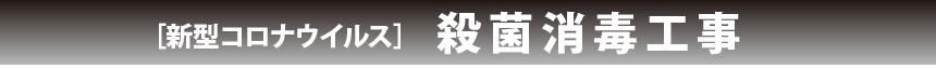新型コロナウイルス殺菌消毒工事_titlebar01