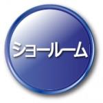 新型コロナウイルス殺菌消毒工事_ショールームボタン01