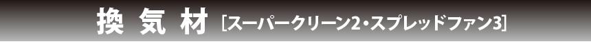 換気材_titlebar01