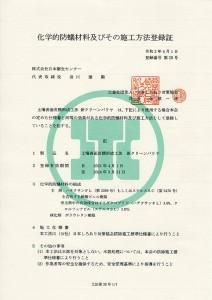 化学的防蟻材料及びその施工方法登録証